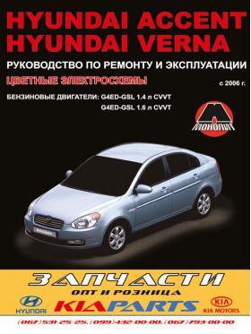 Руководство по ремонту Hyundai Accent / Hyundai Verna с 2006 года с бензиновыми двигателями в электронном виде