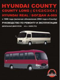 Hyundai County / Hyundai County Long (C1 / C2 / C3 / C4) / Hyundai Real / Богдан A-069 с 1998 года, книга по ремонту в электронном виде