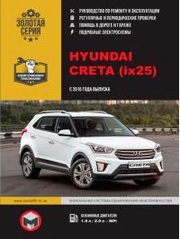 Hyundai Creta с 2015 года, книга по ремонту в электронном виде