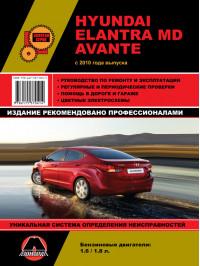 Hyundai Elantra MD / Hyundai Avante с 2010 года, книга по ремонту в электронном виде