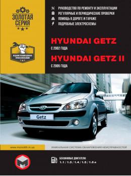 Hyundai Getz / Hyundai Getz II с 2002 года, книга по ремонту в электронном виде
