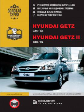 Руководство по ремонту Hyundai Getz / Hyundai Getz II с 2002 года в электронном виде