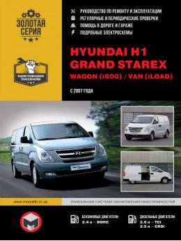 Hyundai H1 / Hyundai Grand Starex / Wagon (i800) / Van (iLoad) с 2007 года, книга по ремонту в электронном виде