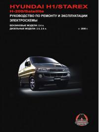 Hyundai H1 / Hyundai H200 / Hyundai Starex / Hyundai Satellite с 2000 года, книга по ремонту в электронном виде