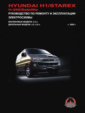 Руководство по ремонту Hyundai H1 / Hyundai H200 / Hyundai Starex / Hyundai Satellite с 2000 года в электронном виде