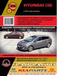 Hyundai i30 с 2012 года, книга по ремонту в электронном виде