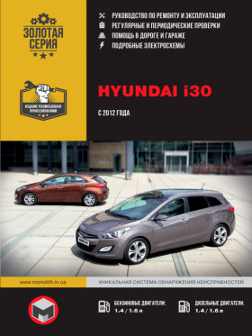 Руководство по ремонту Hyundai i30 с 2012 года в электронном виде