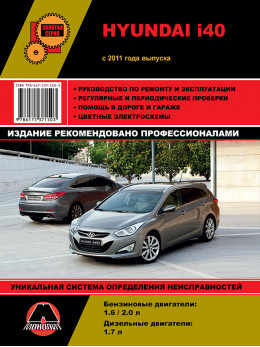 Hyundai i40 с 2011 года, книга по ремонту в электронном виде