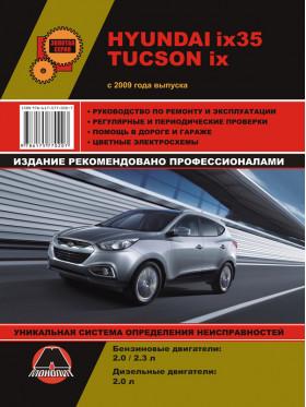 Hyundai ix35 / Hyundai Tucson ix с 2009 года, книга по ремонту в электронном виде