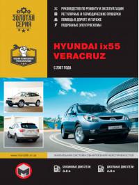 Hyundai ix55 / Hyundai Veracruz с 2007 года, книга по ремонту в электронном виде
