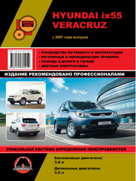 Руководство по ремонту Hyundai ix55 / Hyundai Veracruz с 2007 года в электронном виде