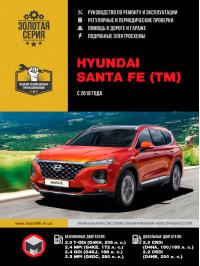 Hyundai Santa Fe с 2018 года, книга по ремонту в электронном виде