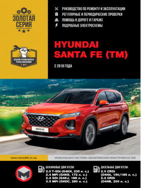 Repair manual for Hyundai Santa Fe cars with 2018 in the eBook (in Russian)