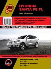 Hyundai Santa Fe FL с 2010 года, книга по ремонту в электронном виде