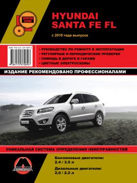 Руководство по ремонту Hyundai Santa Fe FL с 2010 года в электронном виде