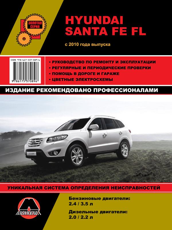 book for hyundai santa fe fl cars buy download or read ebook rh krutilvertel com Santa Fe New Mexico Santa Fe Train