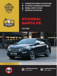 Hyundai Santa Fe с 2012 года, книга по ремонту в электронном виде