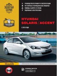 Hyundai Solaris / Hyundai Accent с 2015 года, книга по ремонту в электронном виде