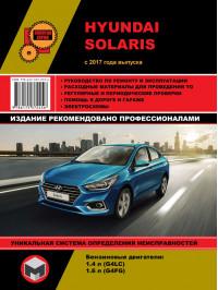 Hyundai Solaris с 2017 года, книга по ремонту в электронном виде