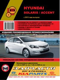 Hyundai Solaris / Hyundai Accent with 2015, book repair in eBook