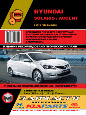 Руководство по ремонту Hyundai Solaris / Hyundai Accent с 2015 года в электронном виде