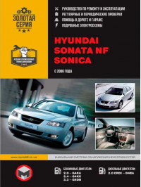 Hyundai Sonata NF / Hyundai Sonica с 2006 года, книга по ремонту в электронном виде