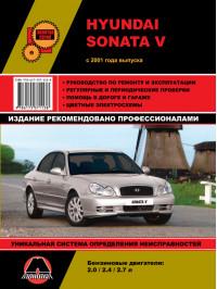 Hyundai Sonata V с 2001, книга по ремонту в электронном виде