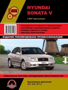 Руководство по ремонту Hyundai Sonata V с 2001 года в электронном виде