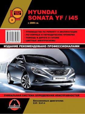 Руководство по ремонту Hyundai Sonata YF / Hyundai i45 с 2009 года в электронном виде