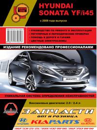 Hyundai Sonata YF / Hyundai i45 с 2009 года, книга по ремонту в электронном виде