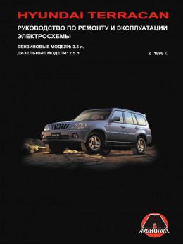 Hyundai Terracan с 1999 года, книга по ремонту в электронном виде