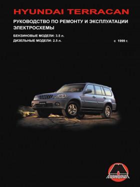 Руководство по ремонту Hyundai Terracan с 1999 года в электронном виде