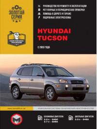 Hyundai Tucson / Kia Sportage II с 2003 года, книга по ремонту в электронном виде