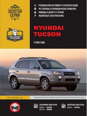 Руководство по ремонту Hyundai Tucson / Kia Sportage II с 2003 года в электронном виде