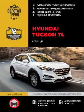 Руководство по ремонту Hyundai Tucson TL с 2015 года в электронном виде