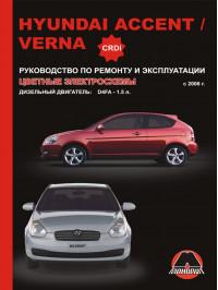 Hyundai Accent / Hyundai Verna с 2006 года (дизельные двигатели), книга по ремонту в электронном виде