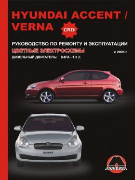 Руководство по ремонту Hyundai Accent / Hyundai Verna с 2006 с дизельными двигателями в электронном виде