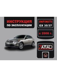 Infiniti EX 35 / Infiniti EX 37 с 2008 года, инструкция по эксплуатации в электронном виде