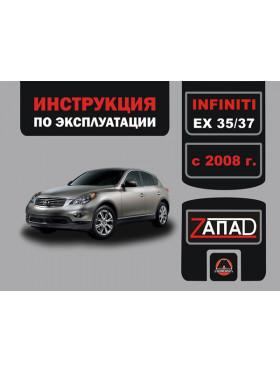 Руководство по эксплуатации Infiniti EX 35 / Infiniti EX 37 с 2008 года в электронном виде