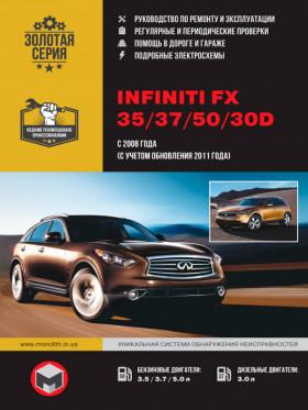 Руководство по ремонту Infiniti FX 35 / 37 / 50 / 30d с 2008 года (+обновления 2011 года) в электронном виде