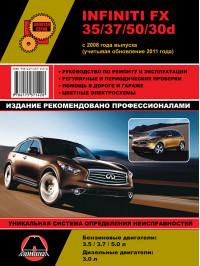 Infiniti FX 35 / 37 / 50 / 30d с 2008 года (+обновления 2011 года), книга по ремонту в электронном виде