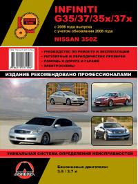 Infiniti G35 / G37 / G35x / G37x с 2006 года (+обновления 2008 года) / Nissan 350Z, книга по ремонту в электронном виде