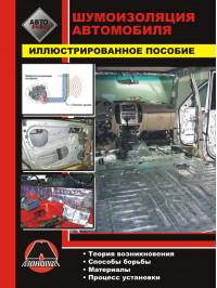 Установка шумоизоляционных материалов автомобиля, книга в электронном виде
