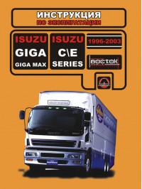 Isuzu Giga / Isuzu Giga Max / Isuzu C-Series / Isuzu E-Series с 1996 по 2003 год, инструкция по эксплуатации в электронном виде