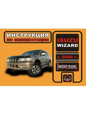 Руководство по эксплуатации Isuzu Wizard с 2000 года в электронном виде