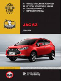 JAC S3 с 2014 года, книга по ремонту в электронном виде
