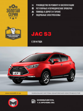 Repair manual for JAC S3 cars with 2014 in the eBook (in Russian)