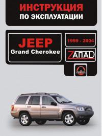 Jeep Grand Cherokee с 1999 по 2004 год, инструкция по эксплуатации в электронном виде