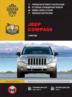 Руководство по ремонту Jeep Compass с 2006 года в электронном виде