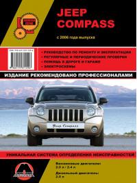Jeep Compass с 2006 года, книга по ремонту в электронном виде